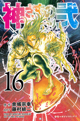 神さまの言うとおり弐 第01-16巻 [Kami-sama no Iutoori Ni vol 01-16] rar free download updated daily