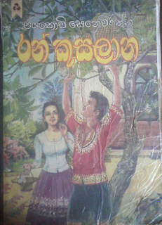ran kusalana sinhala novel
