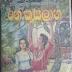 Ran Kusalana (රන් කුසලාන) by Jayakodi Senawirathna