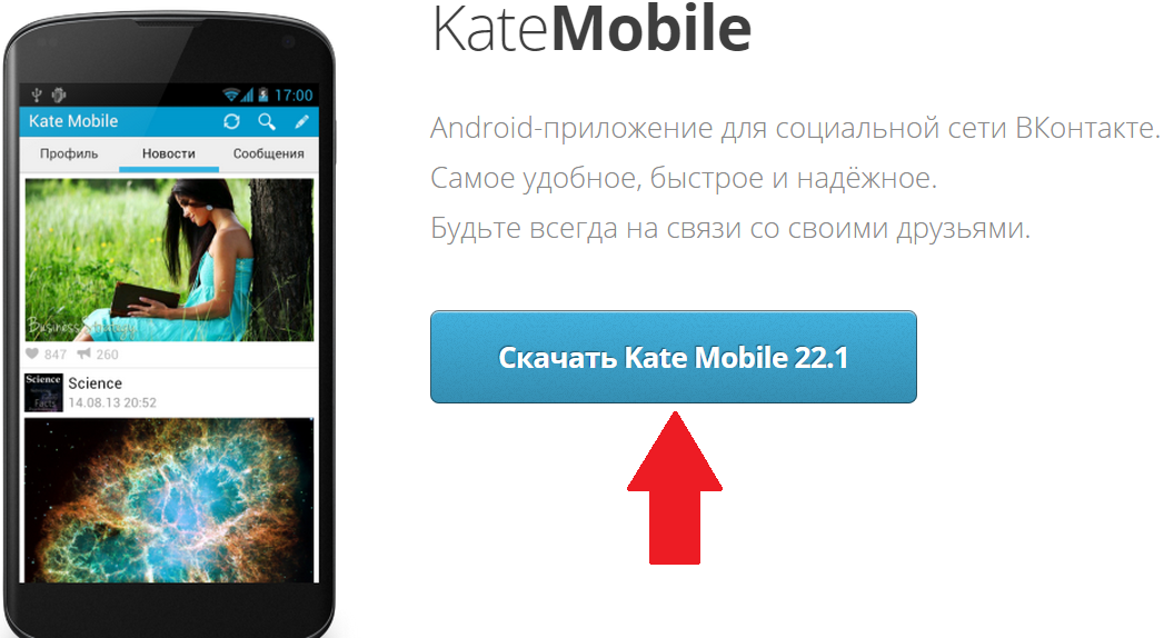 Скачать Kate Mobile