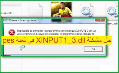 حل مشكلة XINPUT1_3.dll في لعبة pes حل نهائي