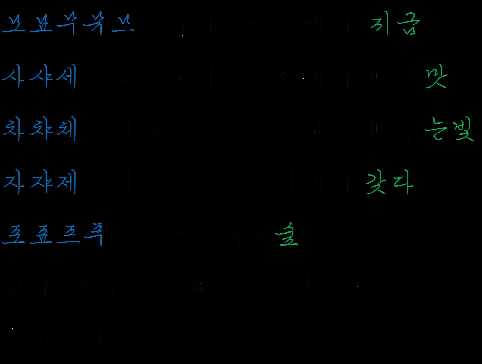 Bajan Language Lover Korean Handwriting
