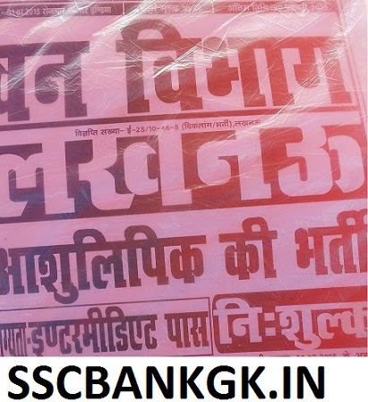 Van Vibhag Lucknow Recruitment 2015 Clerk Forest Up Nic In