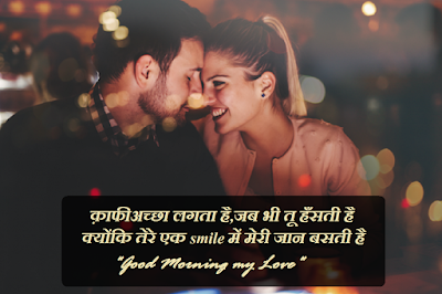 Romantic-Good-Morning-Images