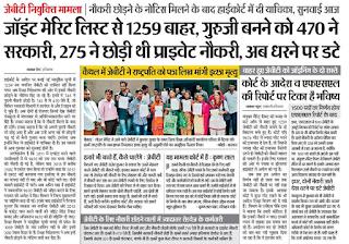 Haryana 1259 jbt news