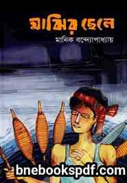মাঝির ছেলে - মানিক বন্দ্যোপাধ্যায় Majhir Chele By Manik Bondhopadhai