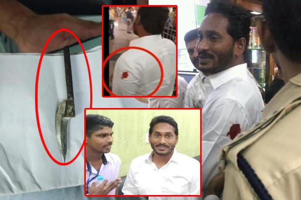 జగన్ హత్యాయత్నం వెనుక అసలు కుట్రదారులెవరని మీ అభిప్రాయం? | Is there any conspiracy behind you in Jagan's murder?