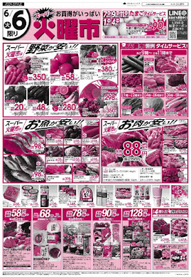 06/06〜06/07 スーパー火曜市&水曜得売
