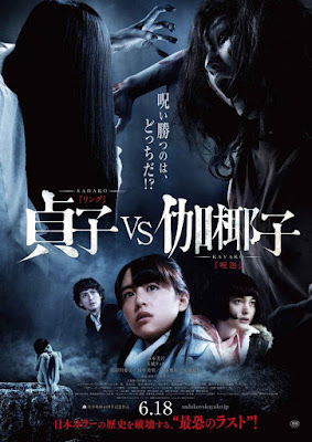 Sadako Vs. Kayako 2016 DVD R3 NTSC Latino