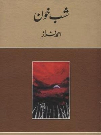 Shab E Khoon Urdu Poetry By Ahmed Faraz Pdf Free Download
