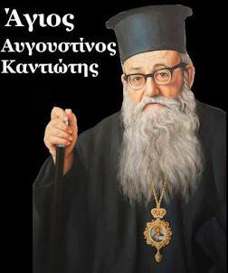Ορθόδοξος Έλληνας Επίσκοπος Αυγουστίνος Καντιώτης !