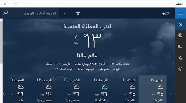 شرح برنامج اخبار الطقس ويندوز 10 - متابعة احوال الطقس