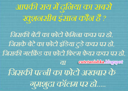 Funny Wife Quote in Hindi Wallpaper | Funny Jokes For ...