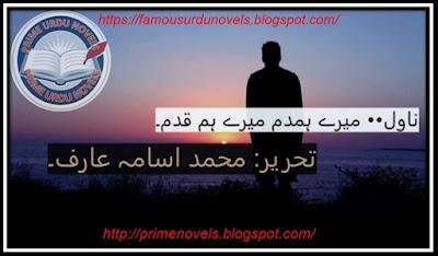 Free download Mere humdam mere humqadam novel by Usama Arif Part 3 pdf