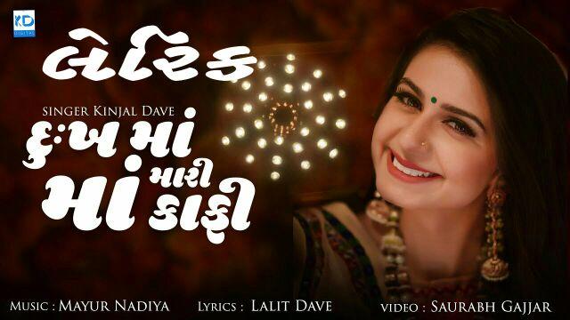 Kinjal Dave new song - Dukh Ma Mari Maa Kafi - songs Lyrics.