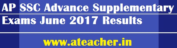 AP SSC Advance Supply/Supplementary Exams June 2017 Results @ bse.ap.gov.in