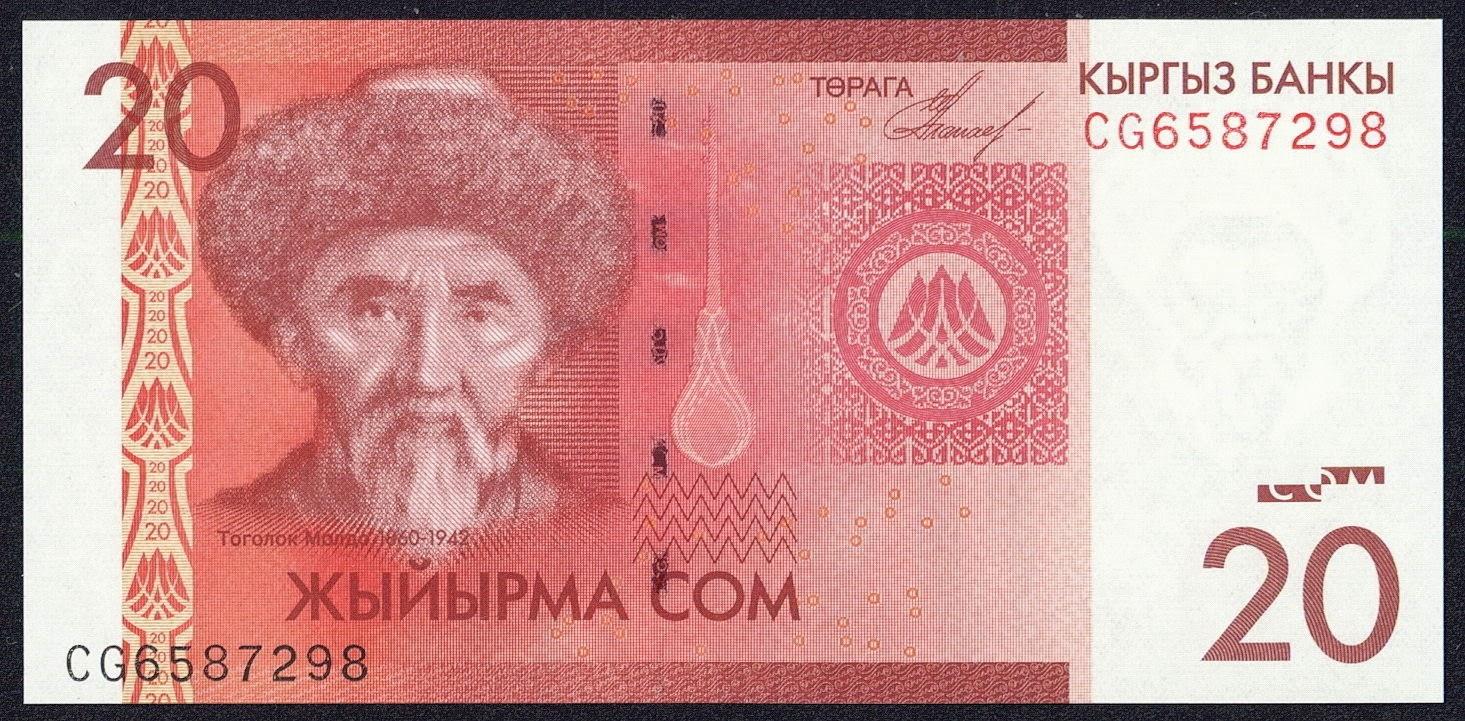 Kyrgyzstan Banknotes 20 Som note 2009