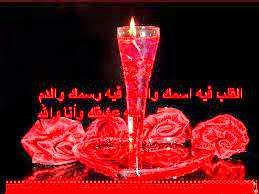 مسجات عيد الحب 2015 | حصريا رسائل لعيد الحب أحدث رسائل عيد الحب 2015
