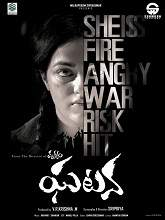 Watch Ghatana (2016) DVDScr Telugu Full Movie Watch Online Free Download