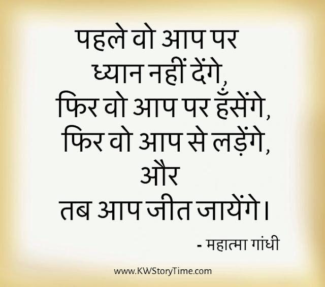 MahatmaGandhiInspirationalSong_KWStoryTime