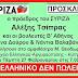 """""""Το Ελληνικό Δεν Πωλείται"""" - Πρόσκληση για την Πέμπτη 27 Φεβρουαρίου 2014"""