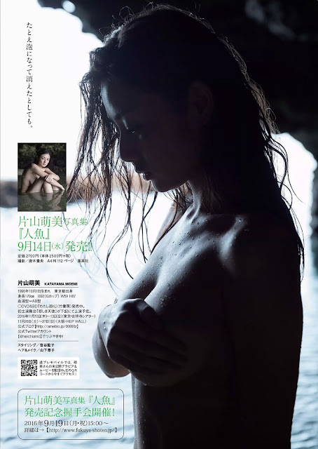 Moemi Katayama 片山萌美 Ningyo no Koi 人魚の恋 Photos 08