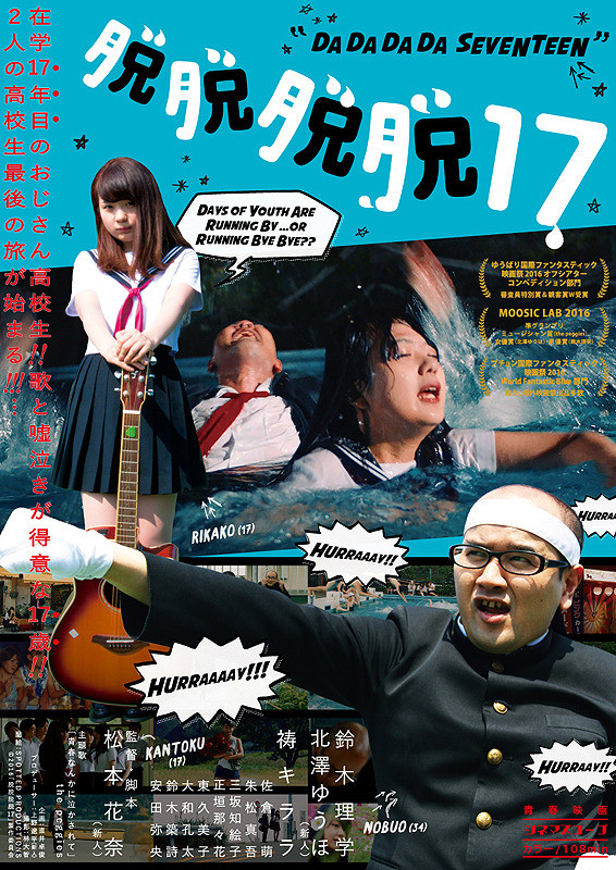 Sinopsis Film Jepang 2017: Dadadada Seventeen / 脱脱脱脱17