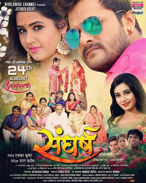 Sangharsh Bhojpuri Movie First Week Box Office Collection Verdict