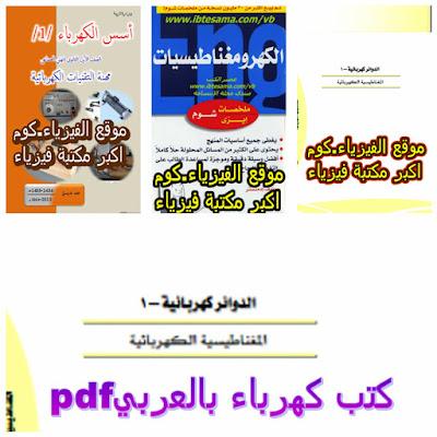 كتب كهرباء بالعربي pdf بروابط مباشرة Arabic Electricity Books
