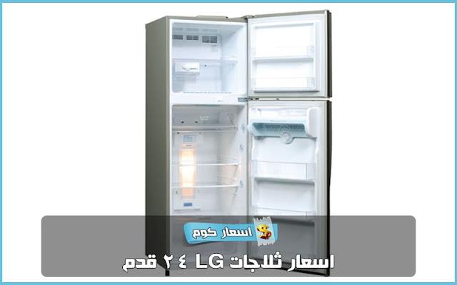 اسعار ثلاجات lg 24 قدم