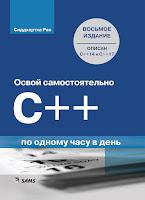 книга Сиддхартха Рао «Освой самостоятельно C++ по одному часу в день» (8-е издание) - читайте о книге в моём блоге
