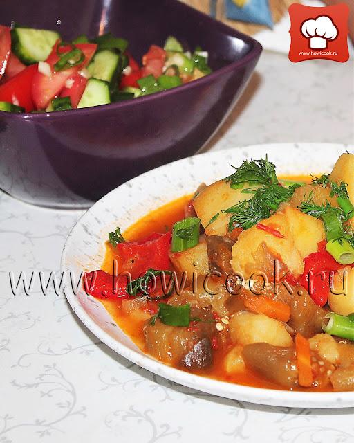 рецепт картошки с баклажанами по-кавказски