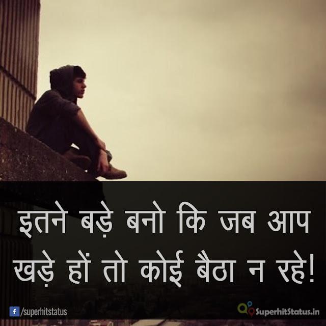 Super Cool Attitude Status in Hindi (2017) For Whatsapp
