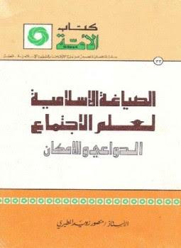 الصياغة الإسلامية لعلم الاجتماع الدواعي والإمكان - منصور زويد المطيري