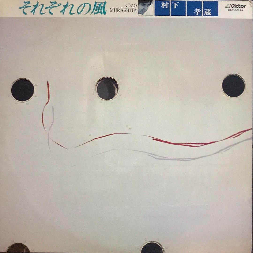 "johnkatsmc5: Kozo Murashita ""Each Wind"" 1979 Japan Private Psych Pop ..."