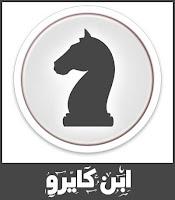 تحميل لعبة الشطرنج Chess Titans