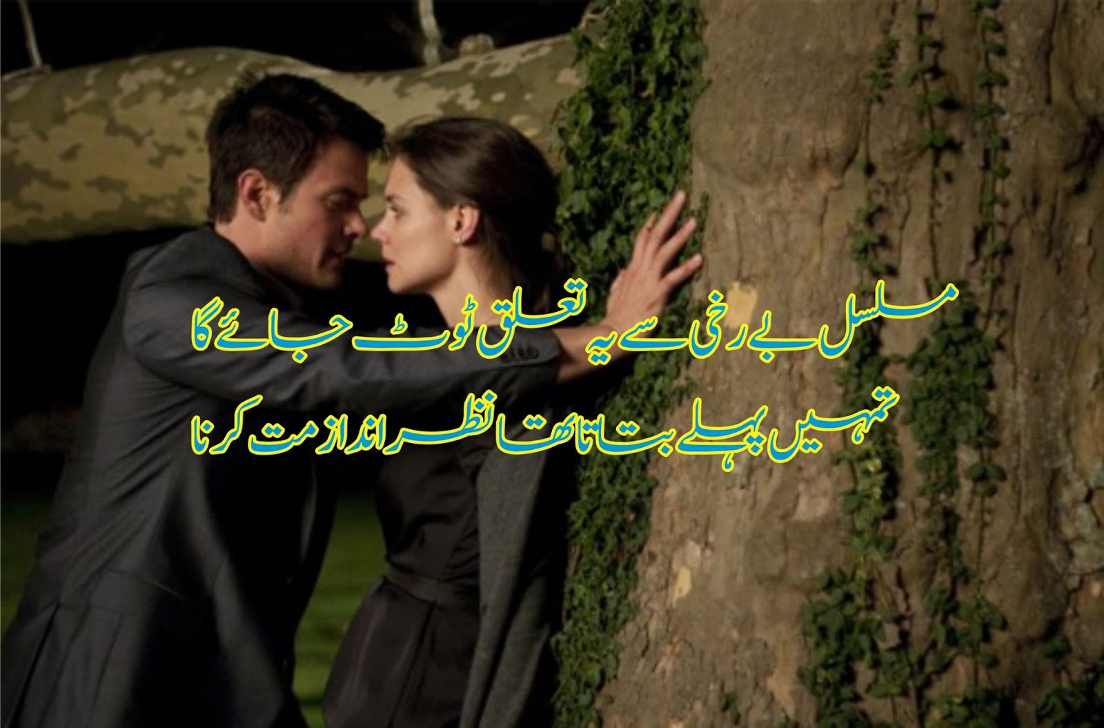 Romantic Urdu Poetry Shayari New