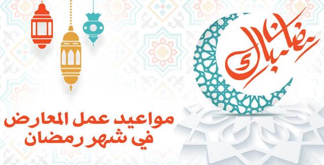 مواعيد دوام عمل معارض مكتبة جرير فى شهر رمضان 2017