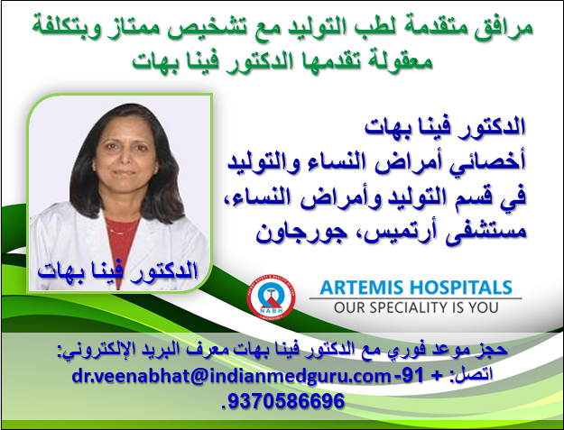 مرافق متقدمة لطب التوليد مع تشخيص ممتاز وبتكلفة معقولة تقدمها الدكتور فينا بهات