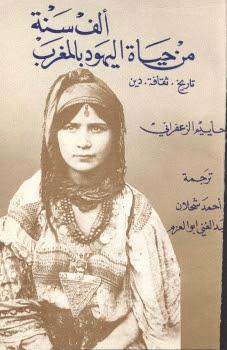 حمل كتاب ألف سنة من حياة اليهود بالمغرب - حاييم الزعفراني