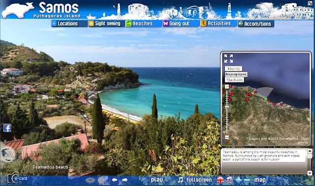 http://www.greecevirtual.gr/en/north-aegean/samos
