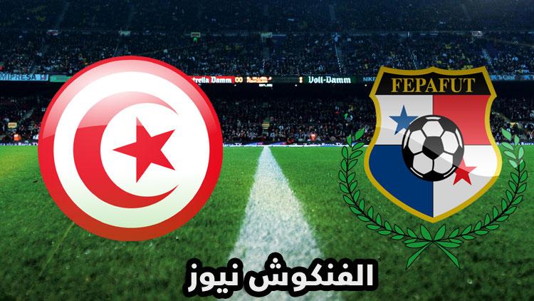 تونس تفوز بهدفين مقابل هدف أمام بنما
