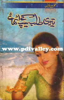Teri Talab Kay Seep Utahye by Asia Mirza