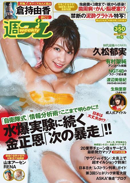 Hisamatsu Ikumi 久松郁実 Weekly Playboy No 5 2016 Cover