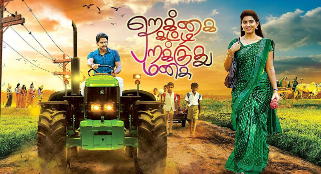 'Rekka Ketti Parakathu Manasu' on Zee Tamil Tv Plot Wiki,Cast,Promo,Title Song,Timing