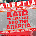 Εργ.Κέντρο Ιωαννίνων:Βγαίνουμε από σήμερα στους δρόμους του αγώνα..Πικετοφορία σήμερα στις 18.00
