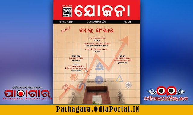 Yojana (ଯୋଜନା) - Socio-Economic Odia eMagazine By Govt. of India - Free e-Book (HQ PDF), Download Yojana Magazine in Odia 2018