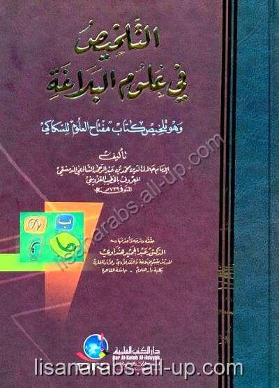 مفتاح العلوم للسكاكي تحقيق عبد الحميد هنداوي pdf