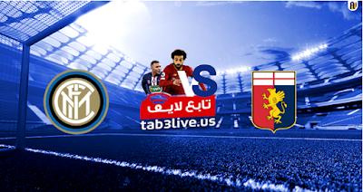 مشاهدة مباراة انتر ميلان وجنوى بث مباشر بتاريخ 25-07-2020 الدوري الايطالي