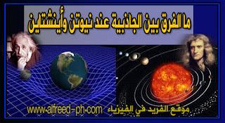 الجاذبية الكونية نيوتن وآينشتاين